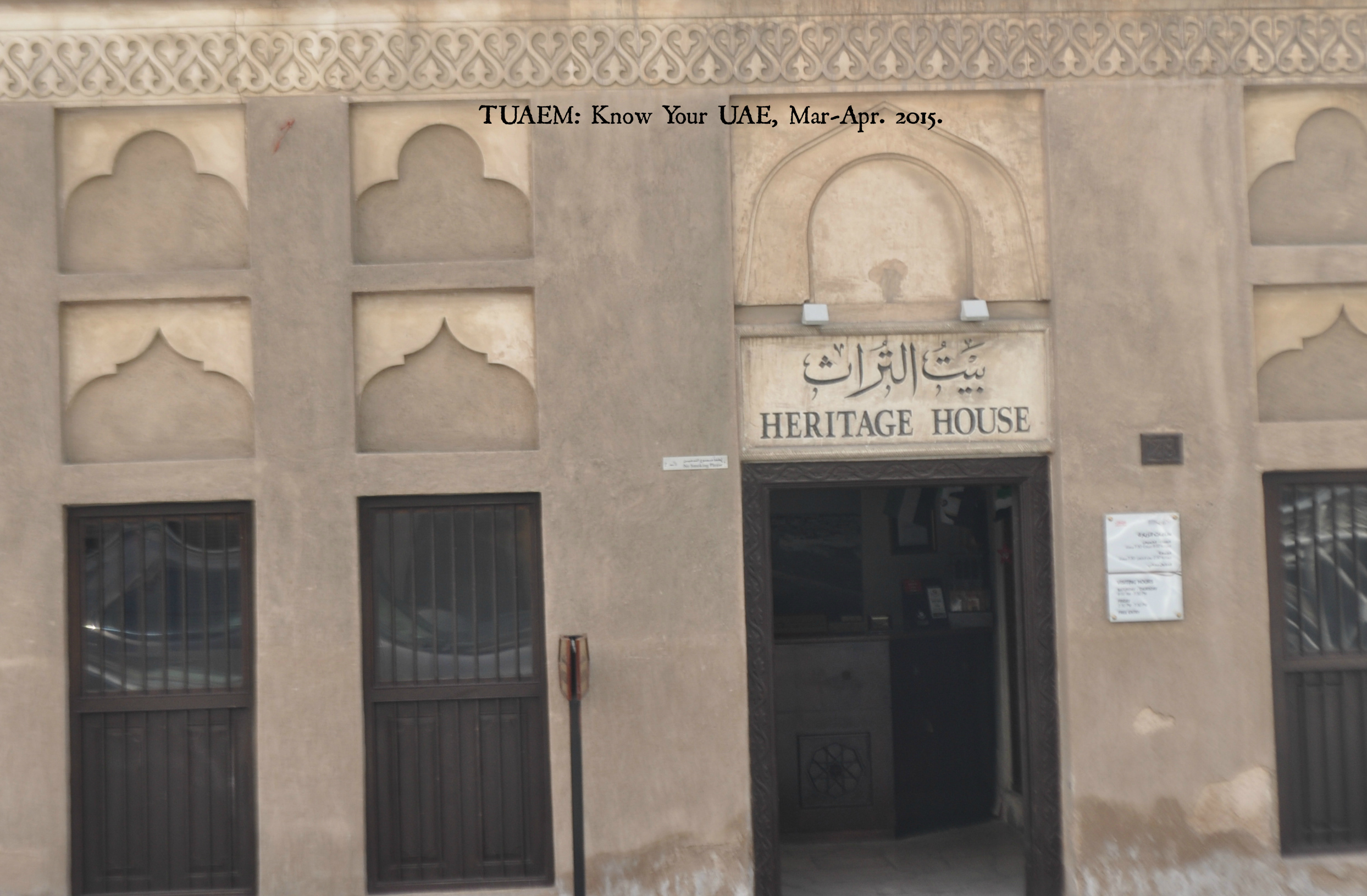 Heritage house museum in dubai teach middle east magazine Style house fashion trading company uae